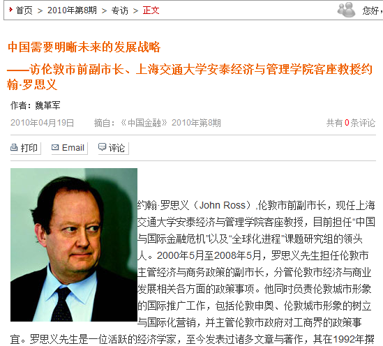 Interview in China Finance 2010 04